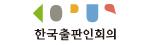 한국출판인회의