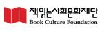 책읽는사회문화재단