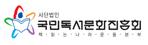 (사)국민독서문화진흥회