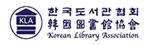 한국도서관협회