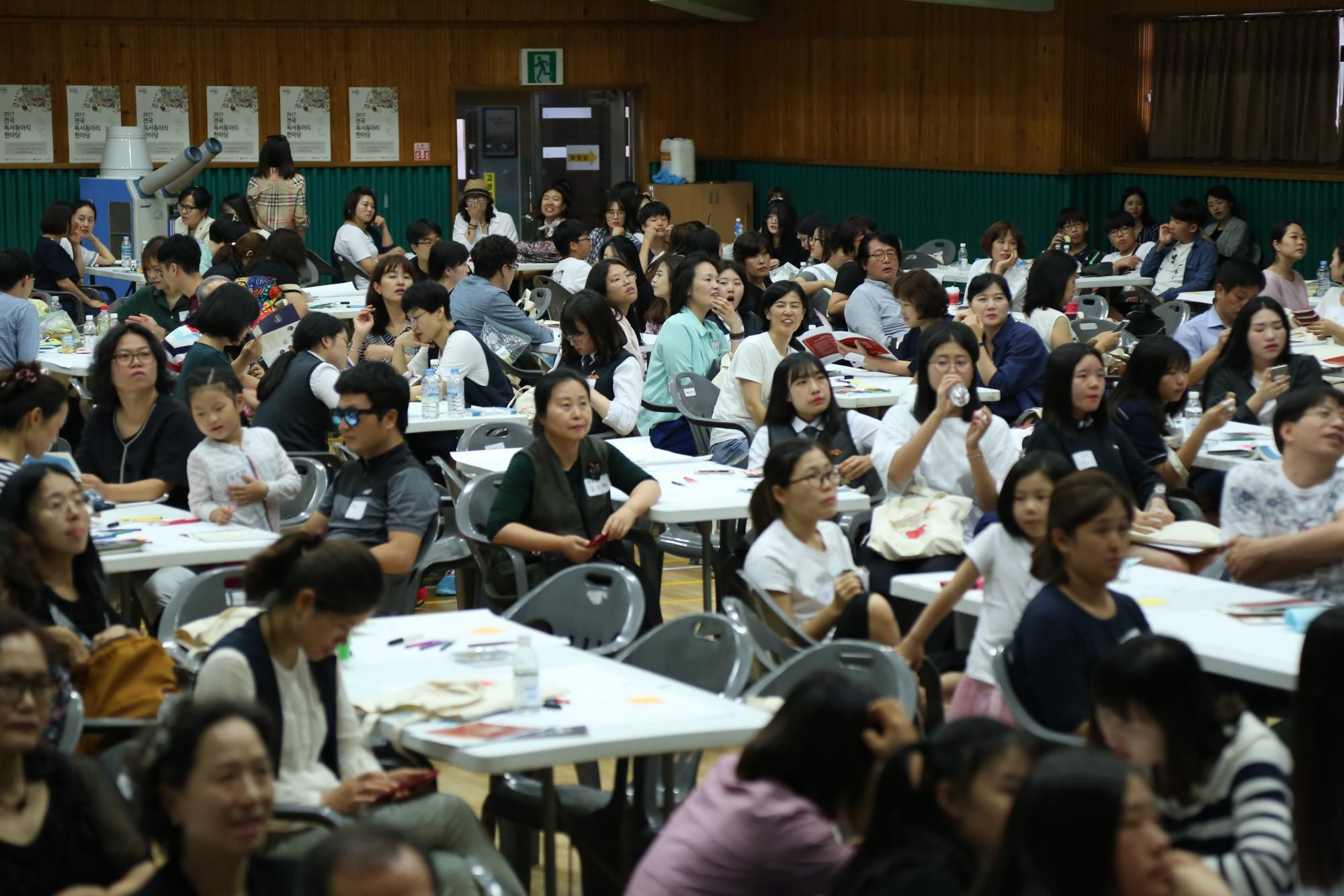 2017 대한민국 독서대전 - 독서동아리 한마당