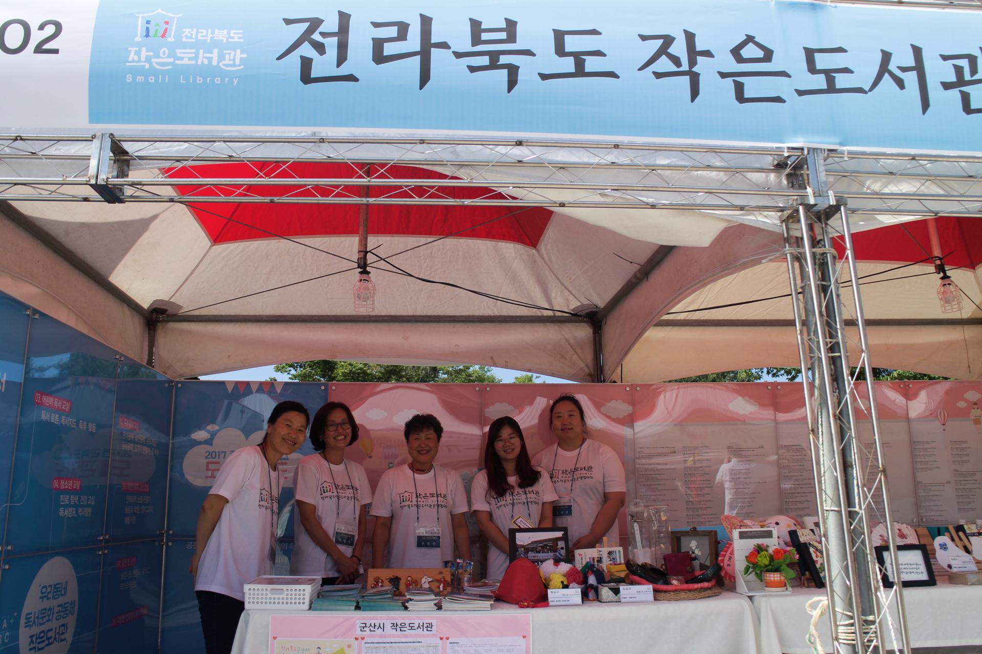 2017 대한민국 독서대전 - 작은도서관