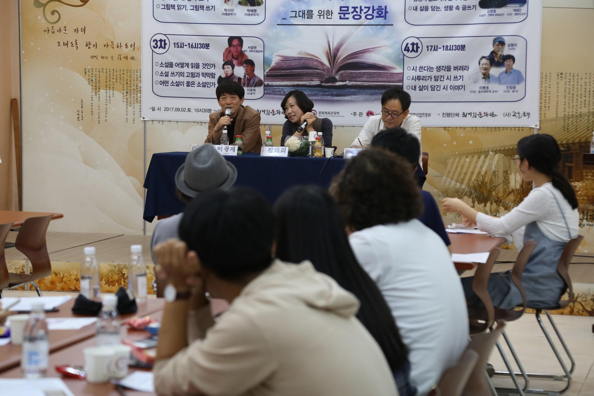 2017 대한민국 독서대전 - 최명희문학관