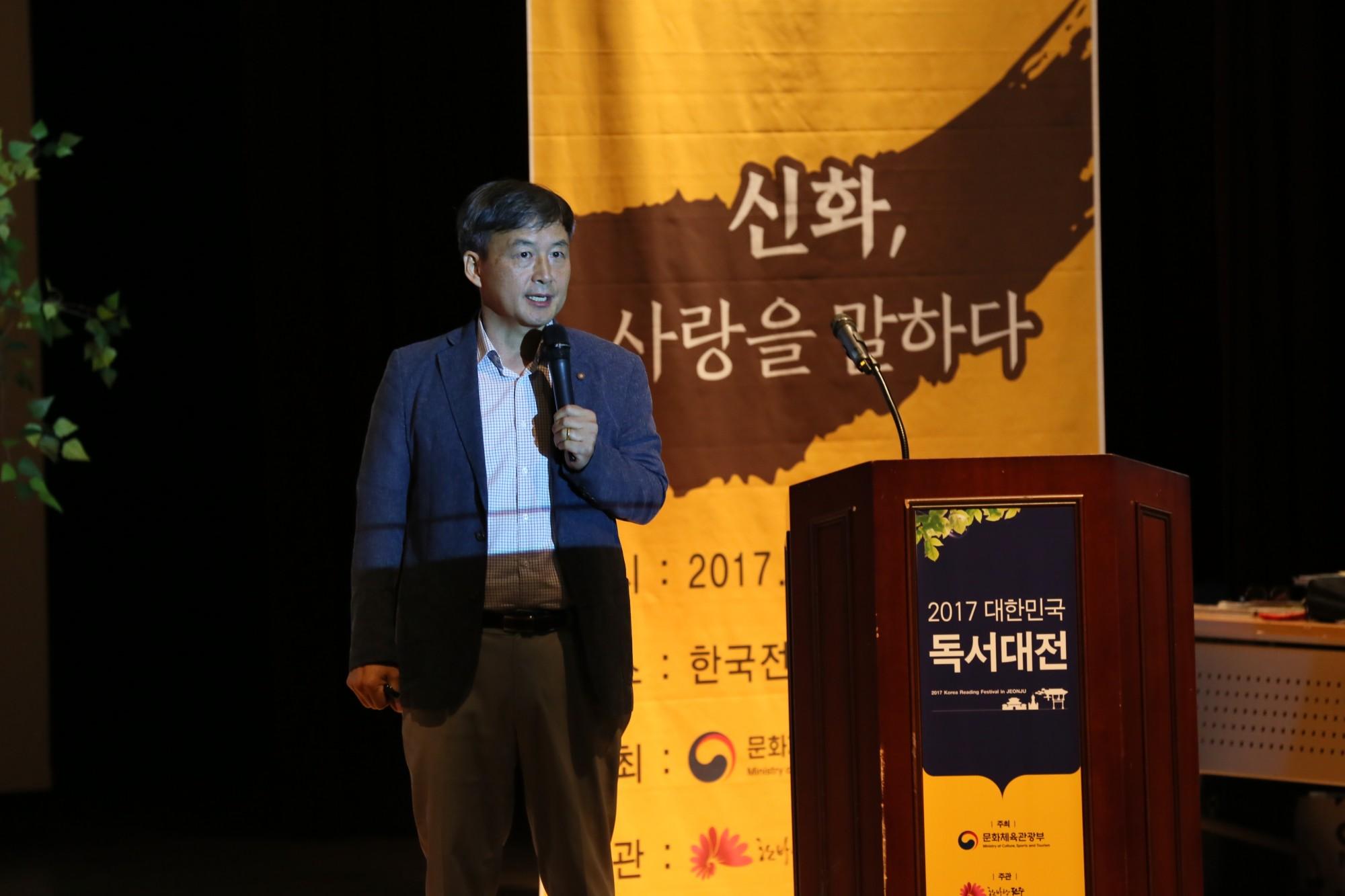 2017 대한민국 독서대전 - 인문학 강연
