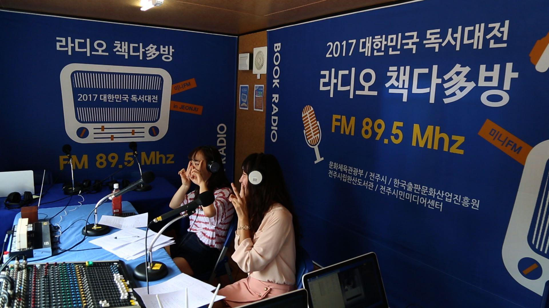 2017 대한민국 독서대전 - 라디오 책다방